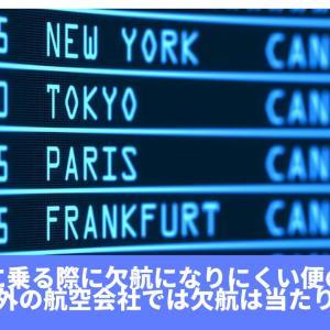 飛行機に乗る際に欠航になりにくい便の選び方は!?海外の航空会社では欠航は当たり前。。。