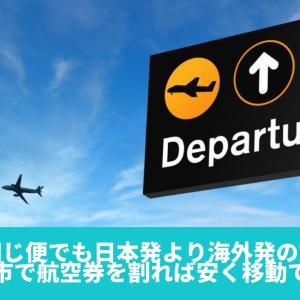 国際線は同じ便でも日本発より海外発の方が安い。途中の都市で航空券を割れば安く移動できる!?