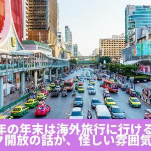 2021年の年末は海外旅行に行けるの!?バンコク開放の話が、怪しい雰囲気に。。。