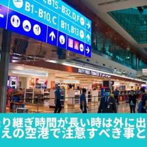飛行機の乗り継ぎ時間が長い時は外に出てもいい?乗り換えの空港で注意すべき事とは!?
