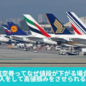 国際線の航空券ってなぜ値段が下がる場合があるの?早めに購入をして高値掴みをさせられる訳とは!?