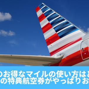 飛行機のお得なマイルの使い方はどれ!?国際線の特典航空券がやっぱりお得!?