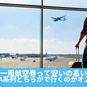 世界一周航空券って安いの高いの?JALとANA系列どちらがで行くのがオススメ!?