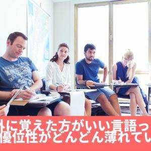 英語以外に覚えた方がいい言語ってなに?日本語の優位性がどんどん薄れている!?