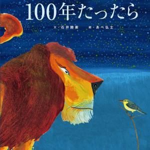 『100年たったら』