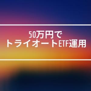 50万円でトライオートETF 第46週目(9/6日週)