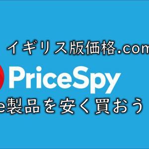 【必見】イギリス版価格.com!PriceSpyを活用して、Apple製品を安く買おう