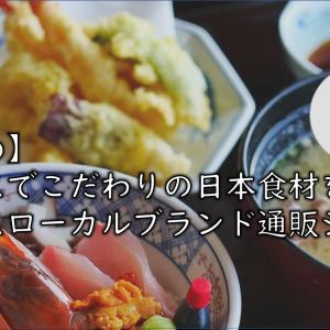 【まとめ】イギリスでこだわりの日本食材を入手。イギリスローカルブランド通販ショップ