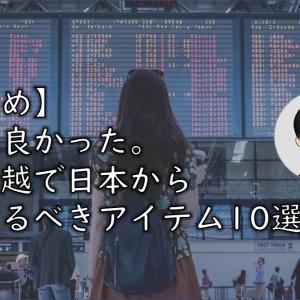 【まとめ】あって良かった。海外引越で日本から持参するべきアイテム10選!