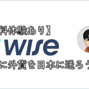 【無料体験あり】Wise(旧トランスファーワイズ)でお得に外貨を日本に送ろう!