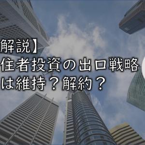 【徹底解説】海外在住者投資の出口戦略。帰国後は維持?解約?