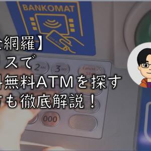 【完全網羅】イギリスで手数料無料ATMを探す。使い方も徹底解説!
