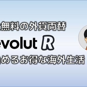 完全無料の外貨両替、Revolutで始めるお得な海外生活