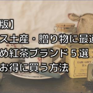 【保存版】イギリス土産・贈り物に最適!おすすめ紅茶ブランド5選と通販でお得に買う方法