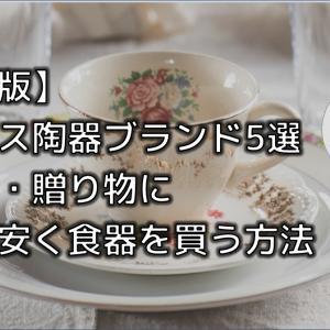 【保存版】イギリスおすすめ陶器ブランド5選。お土産・贈り物に通販で安く食器を買う方法
