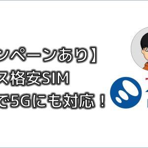 【キャンペーンあり】イギリス格安SIM Tesco Mobile。大容量で5Gにも対応!