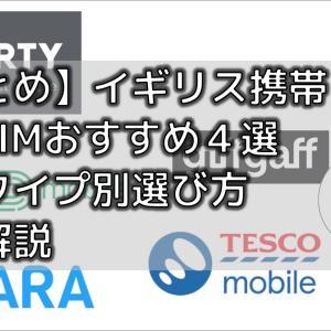 【まとめ】イギリス携帯格安SIMおすすめ4選。利用タイプ別選び方徹底解説