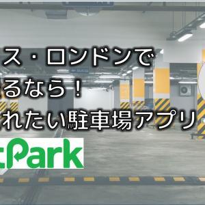 イギリス・ロンドンで車を乗るなら!絶対入れたい駐車場アプリJustPark