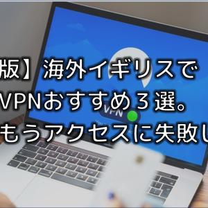 【決定版】海外・イギリスで使えるVPNおすすめ3選。これでもうアクセスに失敗しない!