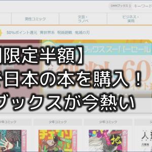 【期間限定半額】海外で日本の本を購入!DMMブックスが今熱い