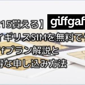 【最大£15貰える】日本でイギリスSIMを無料でゲット!giffgaffプラン解説と一番お得な申し込み方法