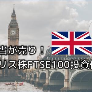高配当が売り!イギリス株FTSE100投資信託