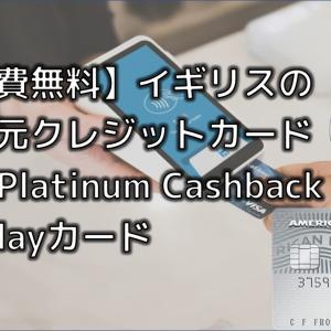 【年会費無料】イギリスの現金還元クレジットカード。AMEX Platinum Cashback Everydayカード