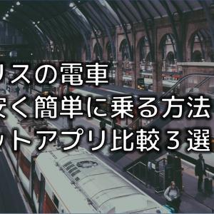 イギリスの電車、一番安く簡単に乗る方法。チケットアプリ比較3選