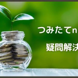 【10選】つみたてnisaの疑問を解決 – 資産形成を始めよう