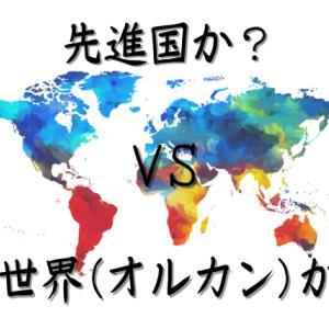 【つみたてnisa】「先進国株式」と「全世界株式(オルカン)」のパフォーマンスを比較してみた