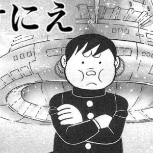 藤子・F・不二雄のSF短編漫画「いけにえ」のあらすじ・ネタバレ
