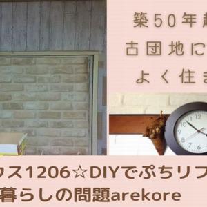 団地の風呂コンクリート床と壁のカビ取りと普段の掃除でキレイを保つ秘訣