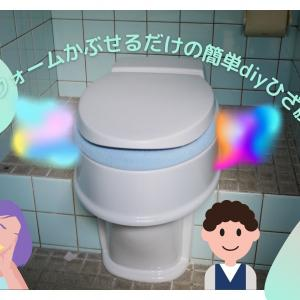 和式トイレを洋式にリフォームかぶせるだけの簡単diyひざ腰楽々もう悩まない