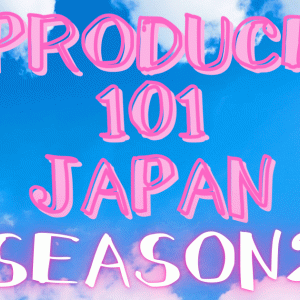 PRODUCE101 JAPAN season2 最終回