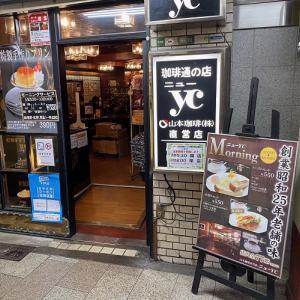 新梅田食堂街・ニューYCで早朝7時からモーニング