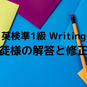英検準1級 Writing対策 生徒様の解答と修正点をご紹介