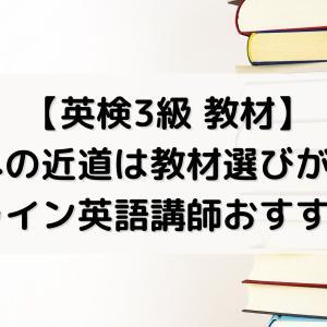 【英検3級 教材】合格への近道は教材選びが重要!オンライン英語講師のおすすめ教材ご紹介
