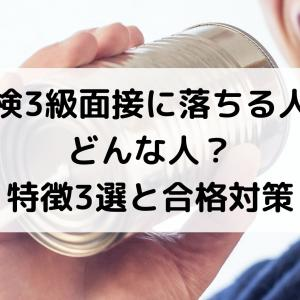 【英検3級面接に落ちる人はどんな人?】特徴3選と合格への対策をご紹介