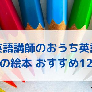 【オンライン英語講師のおうち英語】色の絵本おすすめ12冊ご紹介
