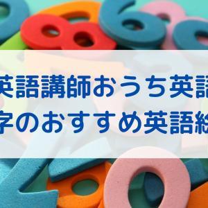 【オンライン英語講師のおうち英語】数を学ぼう!おすすめ英語絵本12冊&英語歌
