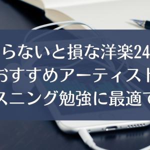 【知らないと損!洋楽24曲】リスニング勉強に最適なおすすめアーティストご紹介