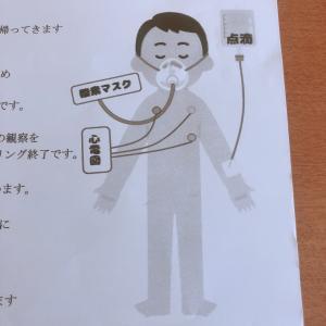 事務受付後に素敵なお部屋へ・入院1日目①【入院】
