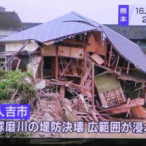 熊本豪雨のこと