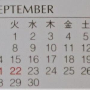 9月は7番目の月