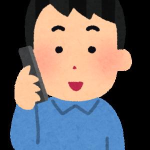 放送大学から電話がありました。