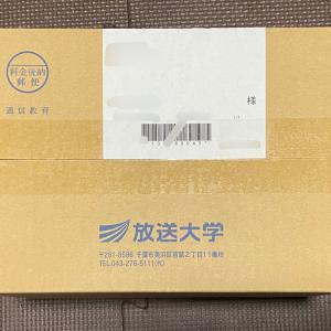 放送大学から郵便が届きました。