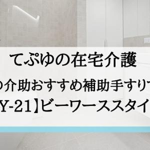 親の在宅介護にトイレの補助手すりで安心SY-21ビーワーススタイル