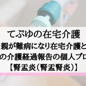 親が腎盂炎(腎盂腎炎)になった時の行動と熱があれば早めに病院