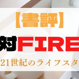 【書評】絶対FIRE!これが21世紀のライフスタイル!