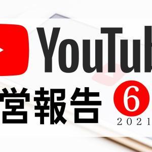 【YouTube運営報告】6ヶ月目YouTuberのリアルな数字(お友達紹介アリ)